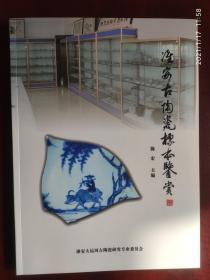 淮安古陶瓷标本鉴赏古瓷片专著