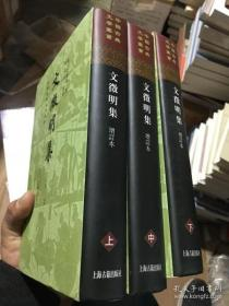 文征明集 精装(增订本)中国古典文学丛书,3册全,2014年一版一印