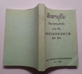 老挝语汉语科技用语汇编(复印本)