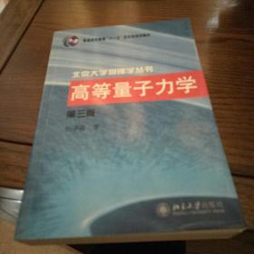 高等量子力学(第3版)