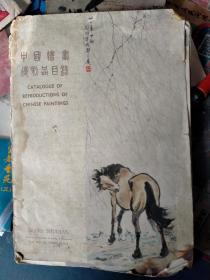 50/60年代左右 《中国绘画复制品目录》英文版 品差
