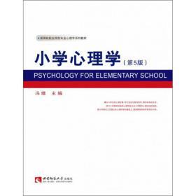 小学心理学(第5版)