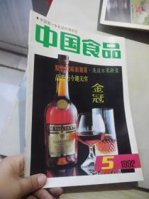 中国食品 1992年第5期