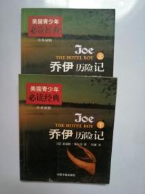 乔伊历险记上下全两册中英对照美国青少年必读经典