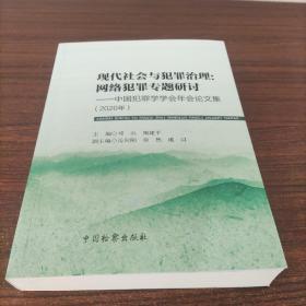 现代社会与犯罪治理:网络犯罪专题研讨中国犯罪学学会年会论文集(2020年)