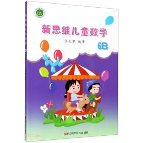 新思维儿童数学(6B)