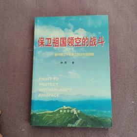 保卫祖国领空的战斗:新中国20年国土防空作战回顾