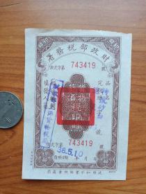 财政部烟酒税印照.。。,