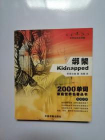 绑架双语对照2000单词读遍世界名著丛书