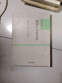 明清八大家文钞:世纪人文系列丛书·大学经典