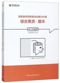 综合素质(中小学通用套装共2册)/国家教师资格考试必做1000题