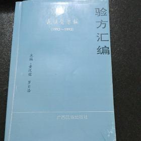 验方汇编1993至1994