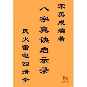 【复印本】八字真诀启示录(风火雷电四册全)宋英成编著 繁体字版