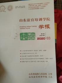 山东法官培训学院学报 山东审判2020年第三期