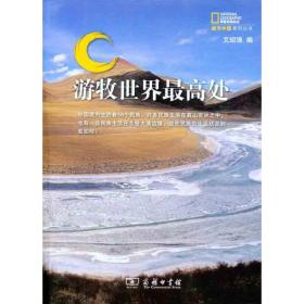 【新华书店】正版 游牧世界  处艾绍强商务印书馆9787100074995 书籍