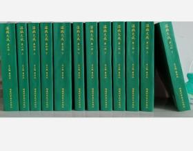 温病大成全套 共六部七册曹洪欣著 福建科学技术出版社 中医学  平装书