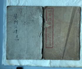 民国石印本《医门法律——诸方》(卷3至卷6/两册)