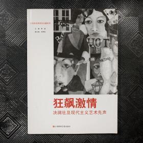 狂飙激情:决澜社及现代主义艺术先声