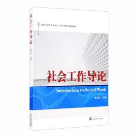社会工作导论  贾志科 武汉大学出版社  9787307217317