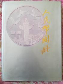 人民币图册(精装版)