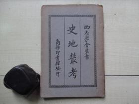 民国商务印书馆32开:史地丛考