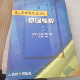 Linux 基础教程