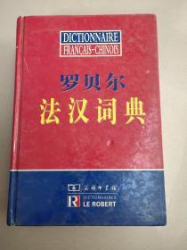 罗贝尔法汉词典(精装没勾画)