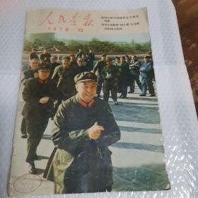 人民画报(1976.12)