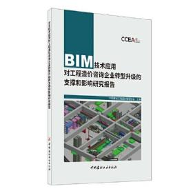 BIM技术应用对工程造价咨询企业转型升级的研究报告