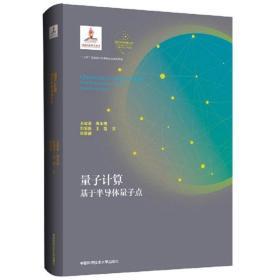 量子计算:基于半导体量子点