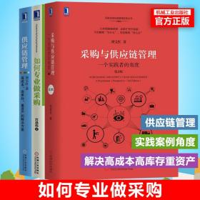 采购与供应链管理:一个实践者的角度(第2版)