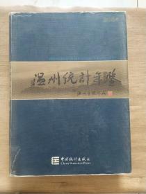 温州统计年鉴.2004(总第25期):[中英文本]