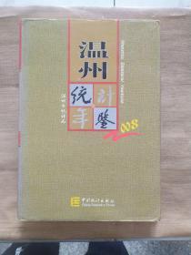 温州统计年鉴.2008(总第29期):[中英文本]