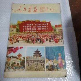 人民画报(1975.7)