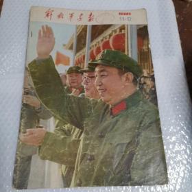 解放军画报(1976.11.12)