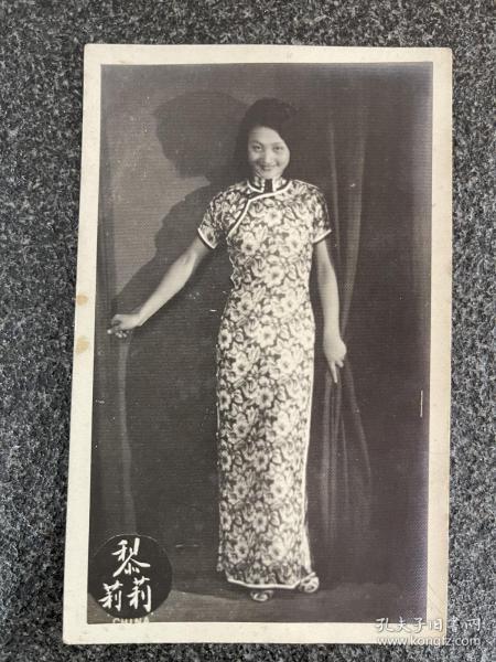 民国原版明星老照片黎莉莉《旗袍秀》!尺寸8.5/13.5Cm、品相完美、细麻纹相纸。黎莉莉中共特课领导人、上海市副市长线壮飞之女!稀罕。难️