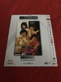 DVD,香港电影,英雄正传+午夜丽人,乐贸电影,内附海报,狄龙主演。