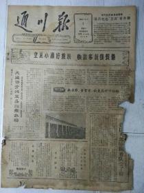 老报纸通川报1963年5月7日(8开四版) 中柬两国发表联合声明; 抓季节重质量快栽栽好中稻秧;