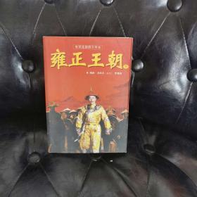 雍正王朝下 刘和平