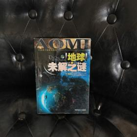 揭。开。神。秘的面纱探索 地球未解之谜珍藏版 韩全学 有黄点