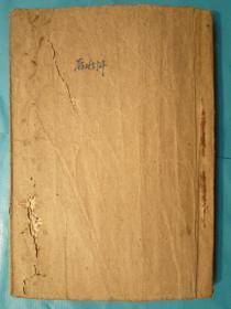 民国旧书——新式标点...后水浒 卷一(32开)