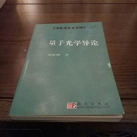 现代物理基础丛书 22:  量子光学导论