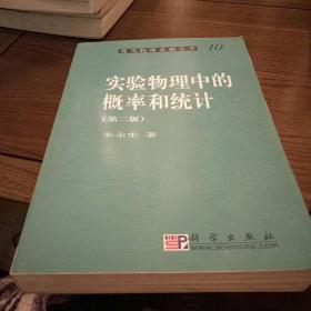 现代物理基础丛书10:实验物理中的概率和统计