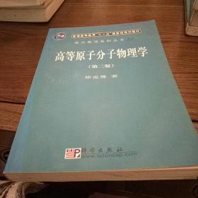 现代物理基础丛书 12: 高等原子分子物理学