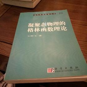 现代物理基础丛书 16 : 凝聚态物理的格林函数理论