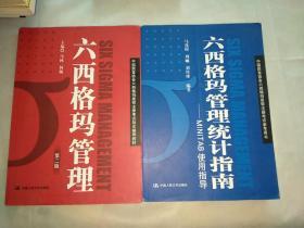 六西格玛管理(第二版);六西格玛管理统计指南——MINITAB使用指导   共2本 (中国质量协会六西格玛黑带注册考试参考用书)