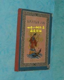 刘家兄弟 俄文原版 1955年出版 精装 页页名家插图(少见)