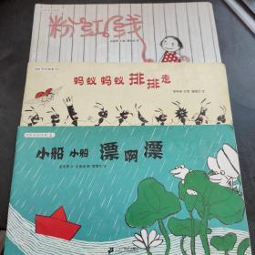 长长绘本(全三册)粉红线、小船小船漂啊漂、蚂蚁蚂蚁排排走