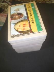 国医养生堂(24册合售不重复)