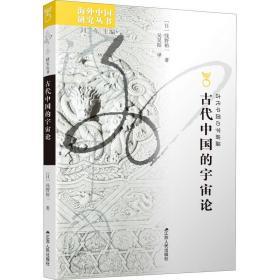 海外中国研究系列·古代中国的宇宙论